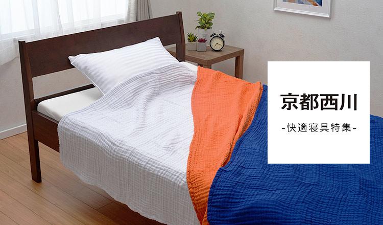 京都西川 -快適寝具特集-