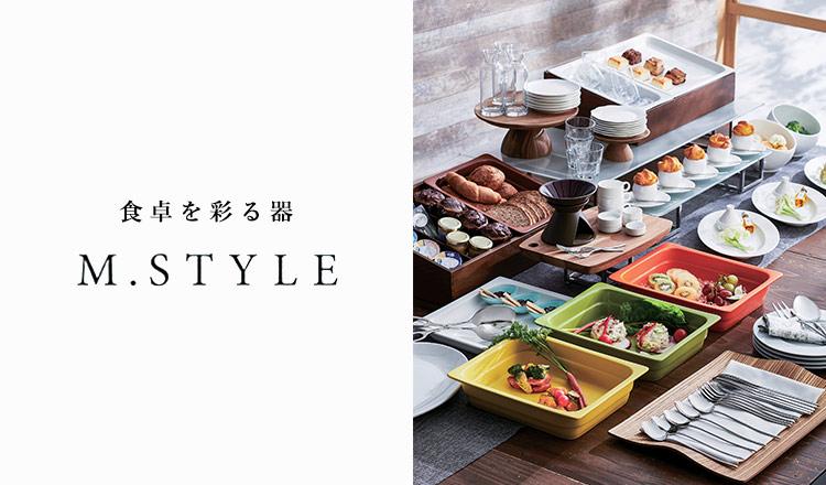 食卓を彩る器 -M STYLE-