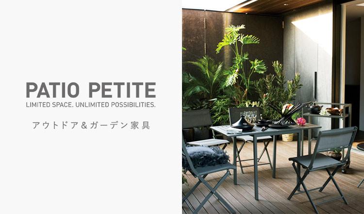 PATIO PETITE~アウトドア&ガーデン家具