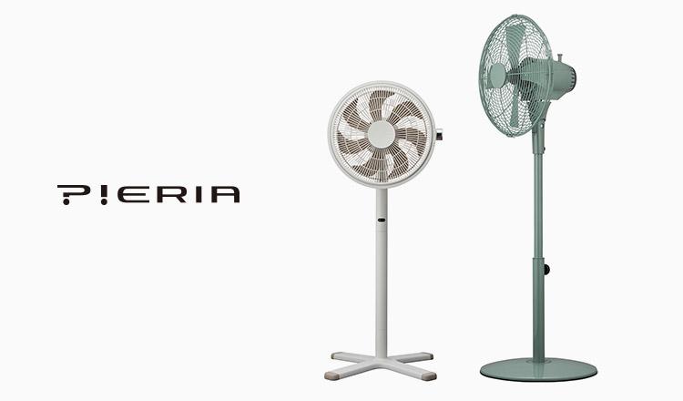 PIERIA ~サーキュレーター・扇風機~