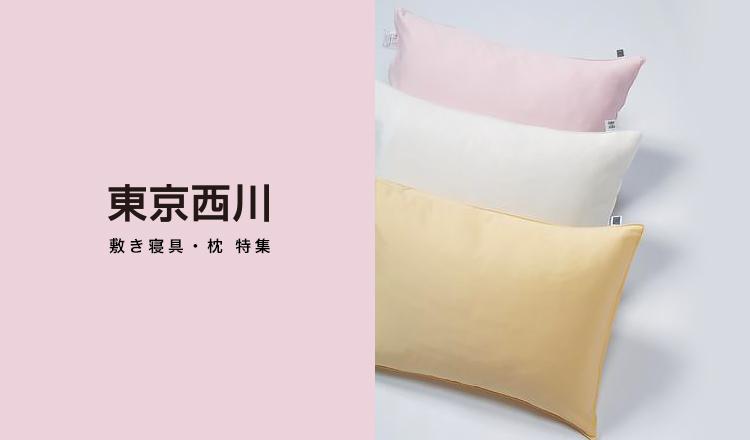 東京西川 -敷き寝具・枕特集