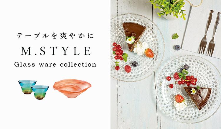テーブルを爽やかに ~M STYLE  ガラスウェアCOLLECTION ~
