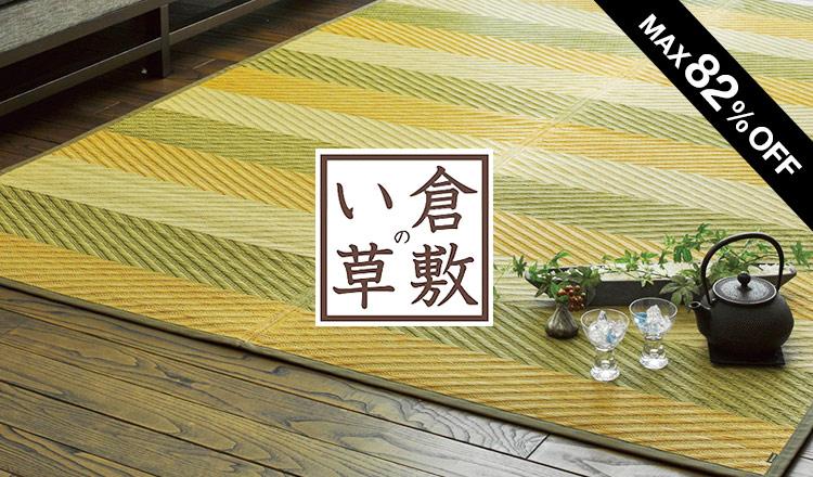 倉敷のい草  -MAX 82%OFF -