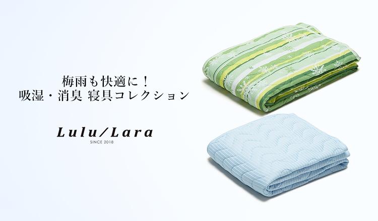 梅雨も快適に!吸湿・消臭 寝具コレクション LULU/LARA