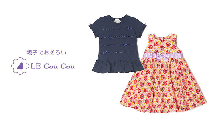LE Cou Cou 親子でおそろい(ル・クク)