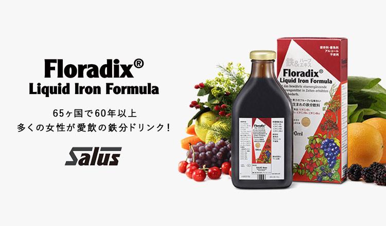 FLORADIX  65ヶ国で60年以上、多くの女性が愛飲の鉄分ドリンク!