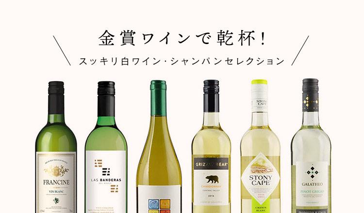 金賞ワインで乾杯!スッキリ白ワイン・シャンパンセレクション