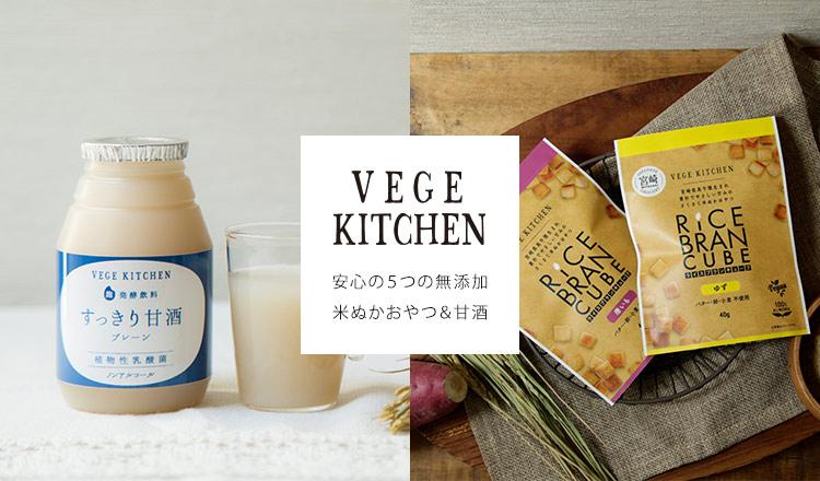 安心の5つの無添加 米ぬかおやつ&甘酒 VEGE KITCHEN