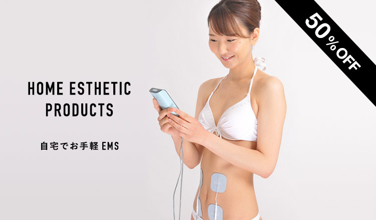 HOME ESTHETIC PRODUCTS -ポータブルEMSでシェイプアップ-