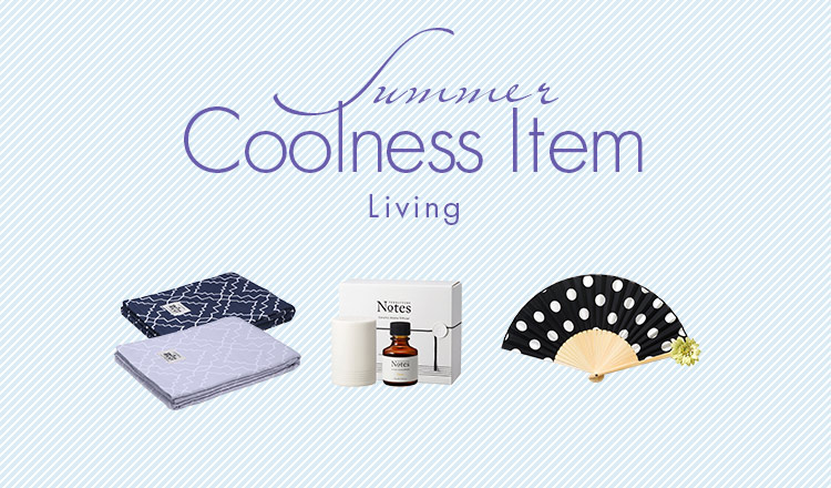 SUMMER COOLNESS ITEM -LIVING-