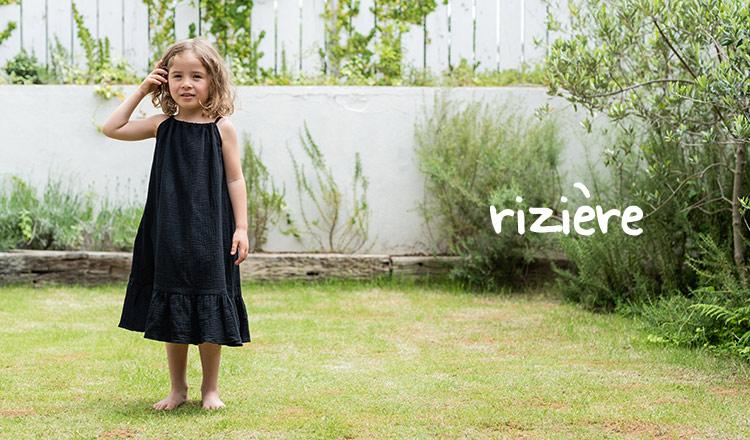 rizière(リジェール)