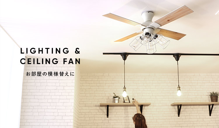 LIGHTING & CEILING FAN -お部屋の模様替えに-