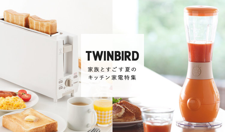 TWINBIRD -家族とすごす夏のキッチン家電特集-