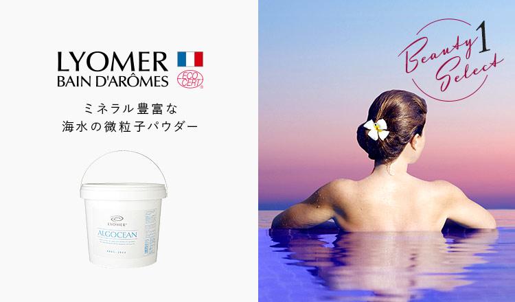 LYOMER -ミネラル豊富な海水の微粒子パウダー-1FKU