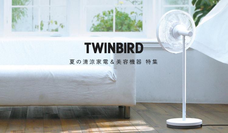 TWINBIRD -夏の清涼家電&美容機器 特集-