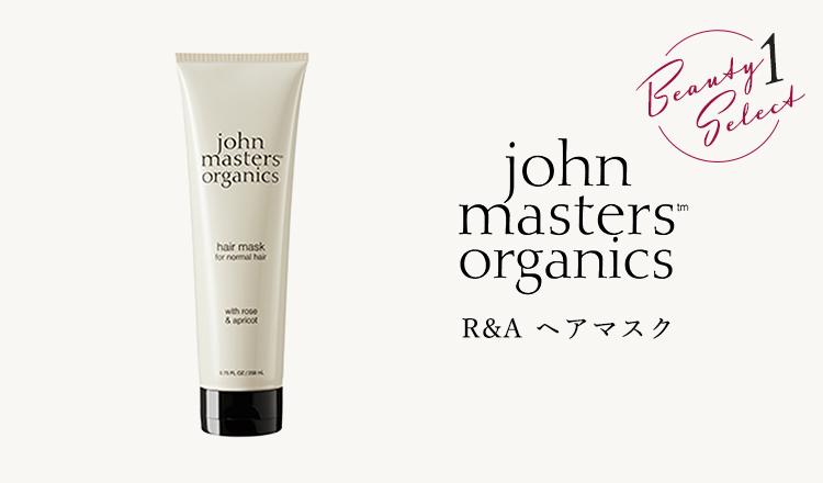 R&A ヘアマスク -JOHN MASTERS ORGANICS-