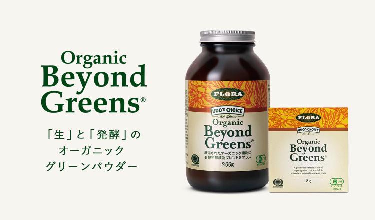 Organic Beyond Greens「生」と「発酵」のオーガニックグリーンパウダー