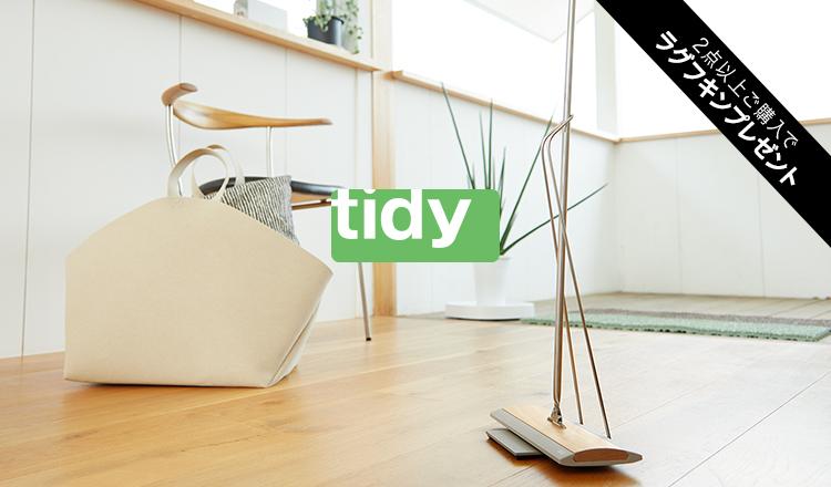 TIDY(ティディ)