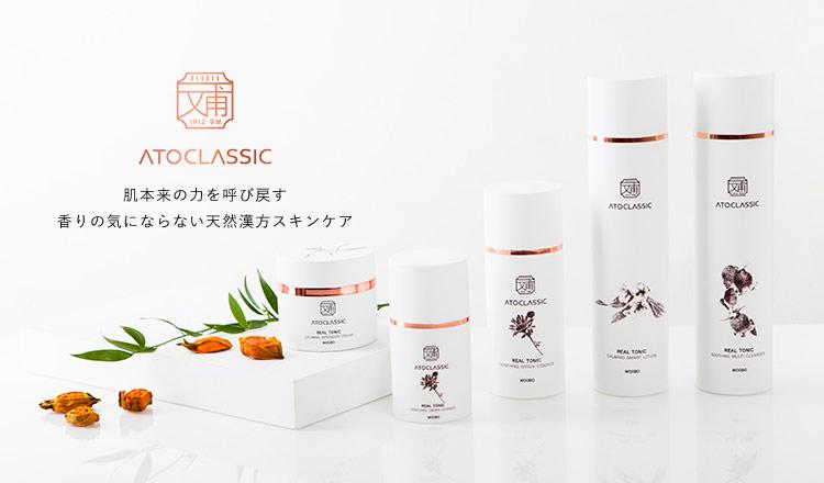 肌本来の力を呼び戻す 天然漢方スキンケア-ATOCLASSIC