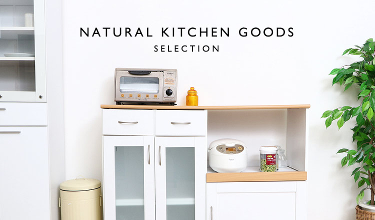 NATURAL KITCHEN GOODS SELECTION