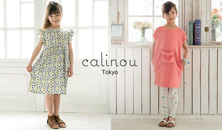calinou(カリニュー)