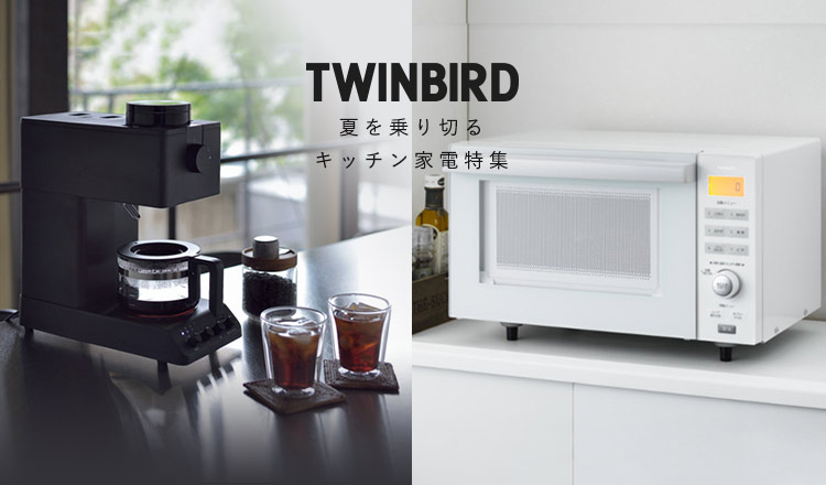 TWINBIRD -夏を乗り切るキッチン家電特集-