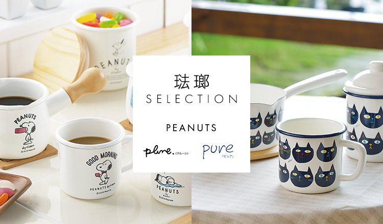 plune./pure/PEANUTS  -琺瑯セレクション-