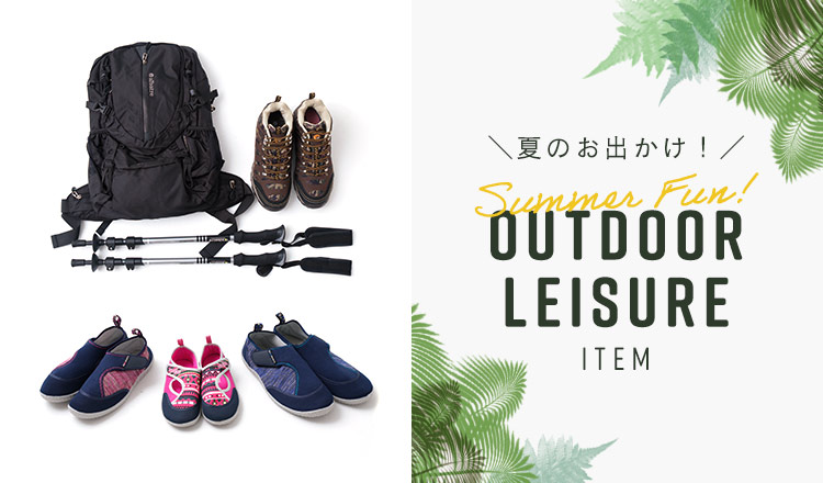 夏のお出かけ! OUTDOOR LEISURE ITEM