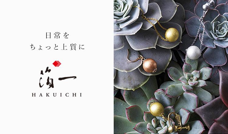 HAKUICHI(ハクイチ)