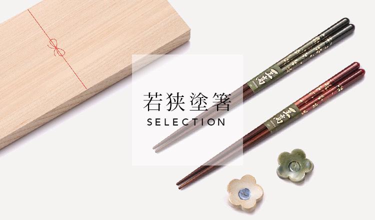 若狭塗箸SELECTION