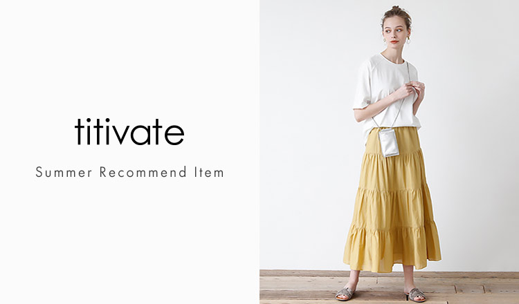 TITIVATE -Summer Recommend Item-