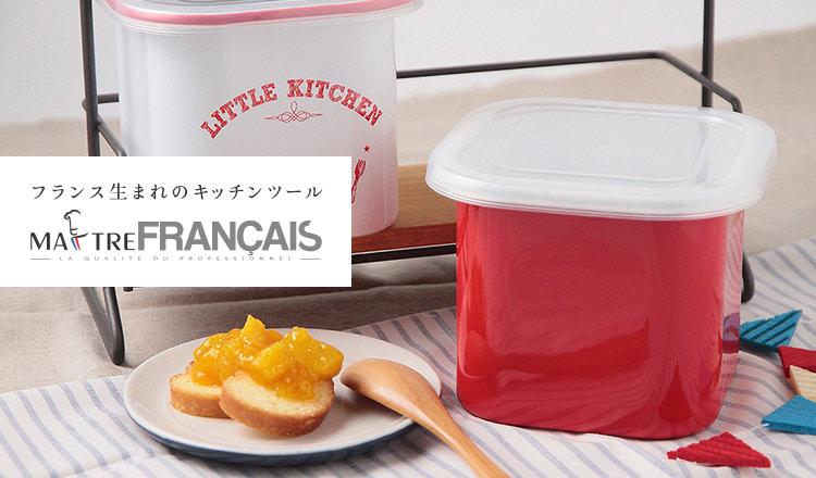 フランス生まれのキッチンツール-MAITRE FRANCAIS-