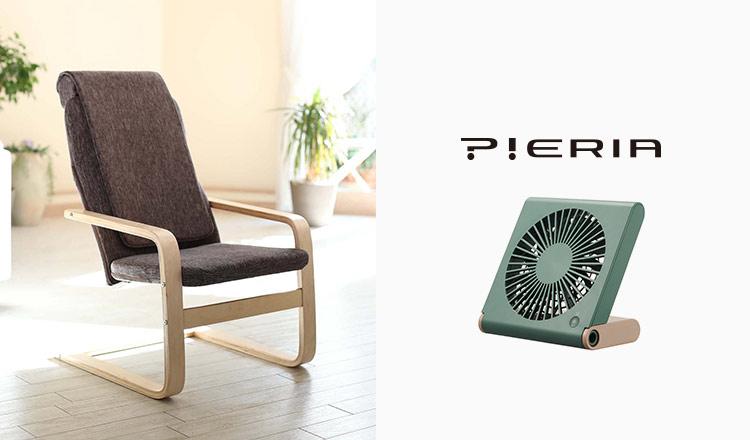 PIERIA -サーキュレーター&ファン-