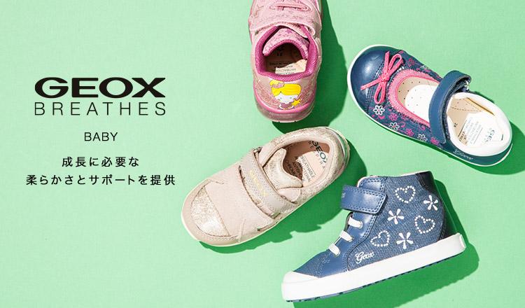 GEOX BABY -成長に必要な柔らかさとサポートを提供-