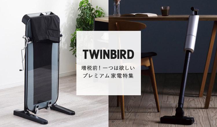 TWINBIRD  -増税前!一つは欲しいプレミアム家電特集-