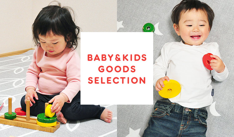 BABY&KIDS GOODS SELECTION