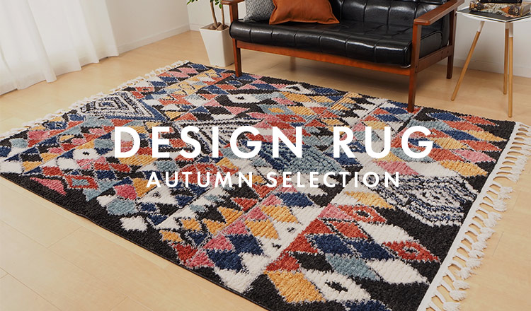 DESIGN RUG - AUTUMN SELECTION-
