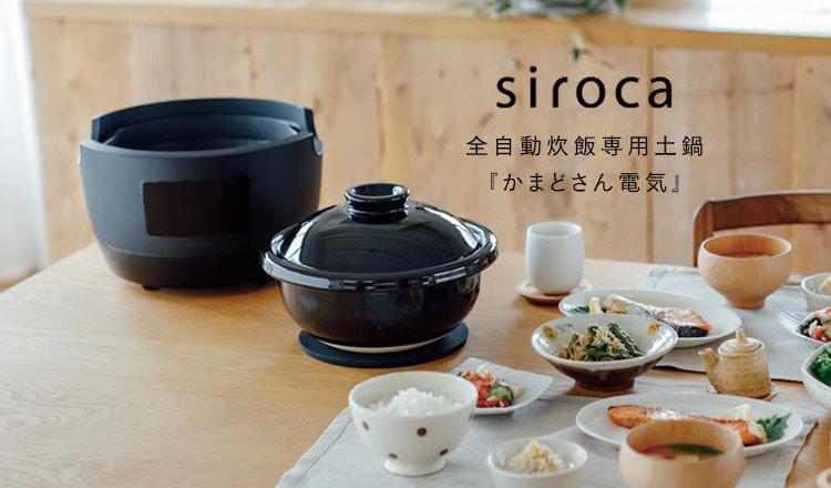 全自動炊飯専用土鍋『かまどさん電気』by SIROCA