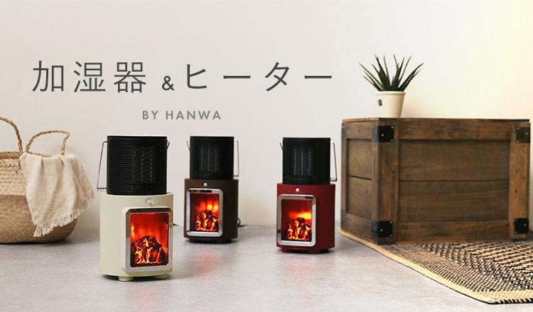 加湿器 & ヒーター & サーキュレーターby HANWA