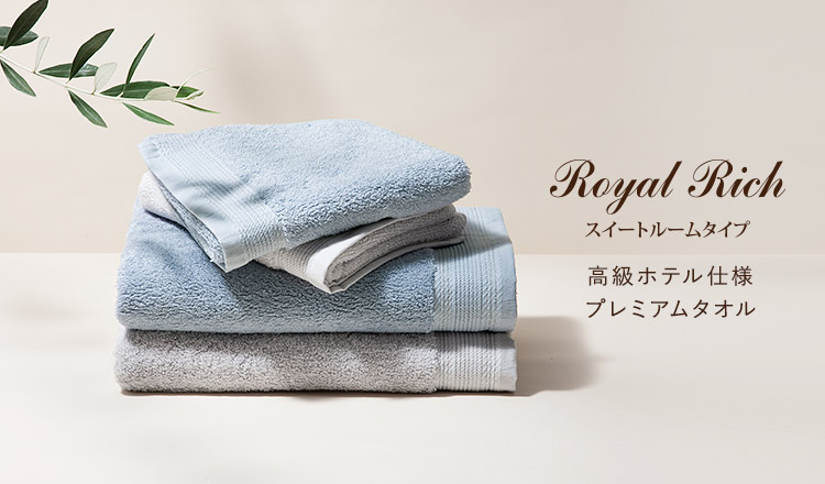 ROYAL RICH-高級ホテル仕様プレミアムタオル-