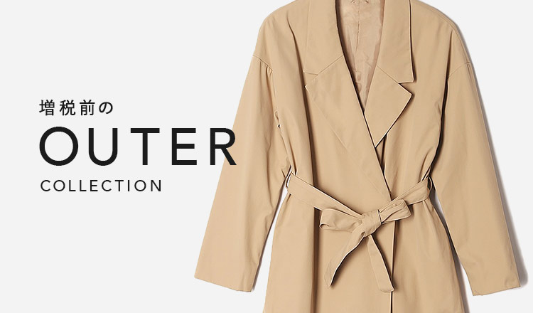 増税前のOUTER COLLECTION