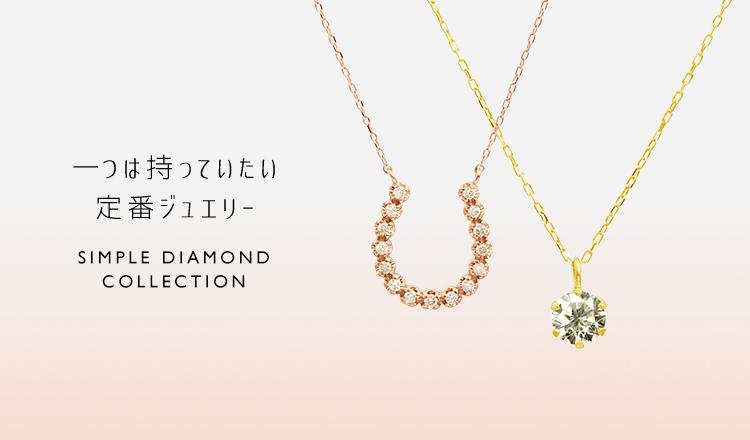 一つは持っていたい定番ジュエリー-SIMPLE DIAMOND SELECTION-