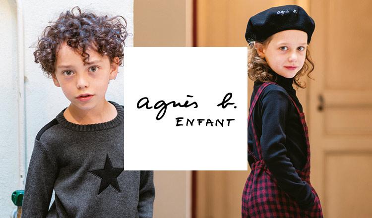 AGNES B. ENFANT(アニエスベー アンファン)