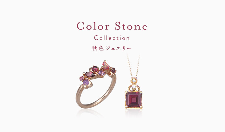 Color Stone Collection-秋色ジュエリー-