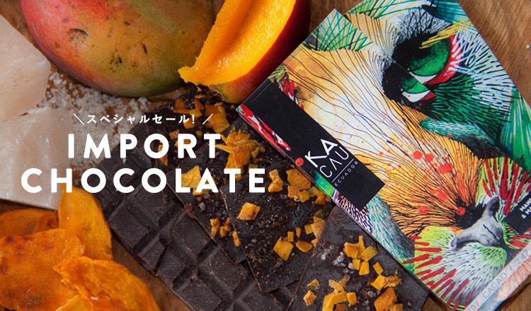 スペシャルセール!  - IMPORT CHOCOLATE -