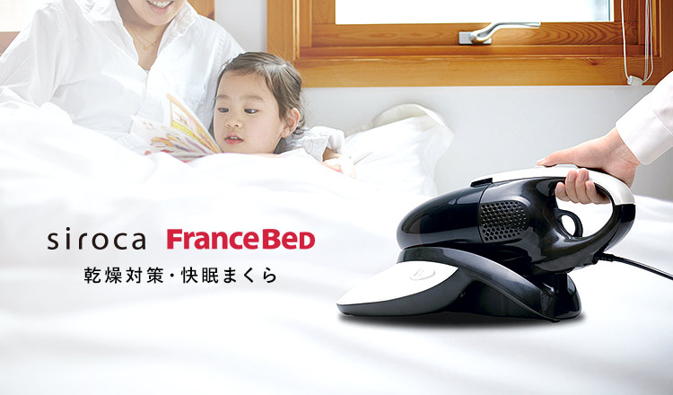 SIROCA/FRANCE BED -乾燥対策・快眠まくら-