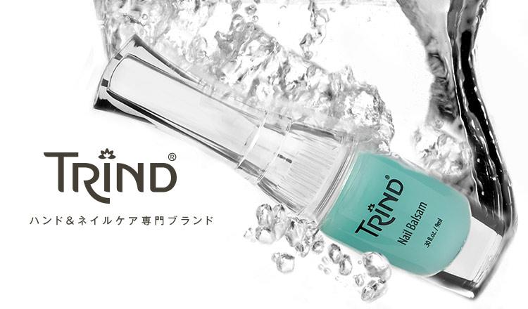 TRIND-ヨーロッパNo.1トータルネイルケアブランドで美しい指先へ-
