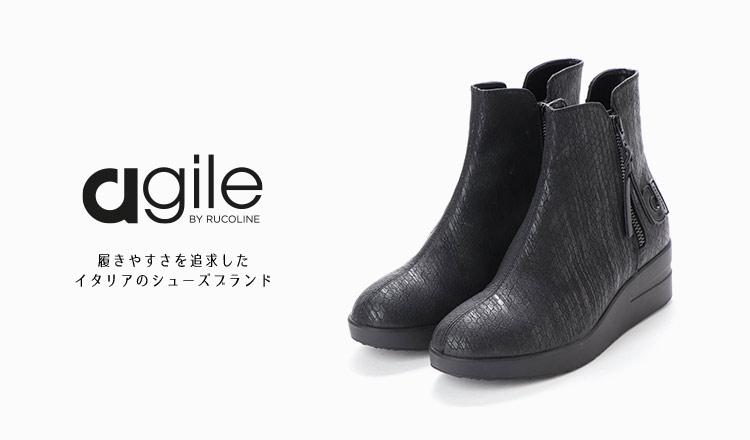 AGILE BY RUCOLINE -履きやすさを追求したイタリアのシューズブランド-