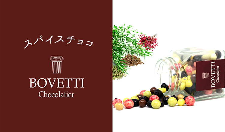 BOVETTI-大人のチョコレート-