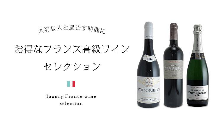 大切な人と過ごす時間に お得なフランス高級ワインセレクション